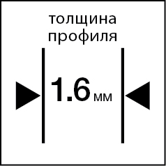 1.6мм
